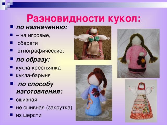 Разновидности кукол: