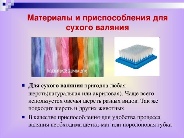 Материалы и приспособления для сухого валяния