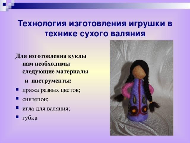 Технология изготовления игрушки в технике сухого валяния Для изготовления куклы нам необходимы следующие материалы  и инструменты: