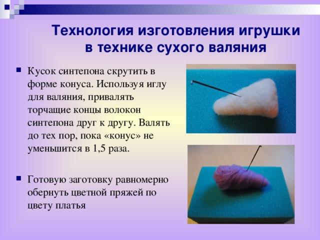 Технология изготовления игрушки в технике сухого валяния