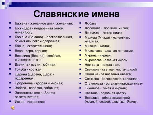 Славянские имена