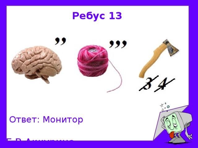 Ребус 13 Ответ: Монитор