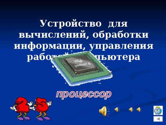 Устройство для вычислений, обработки информации, управления работой компьютера