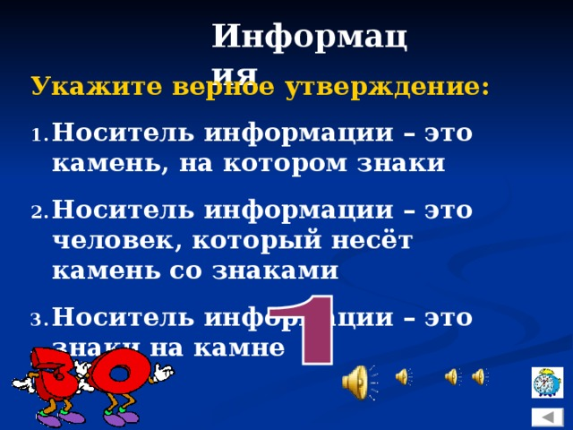 Информация Укажите верное утверждение: