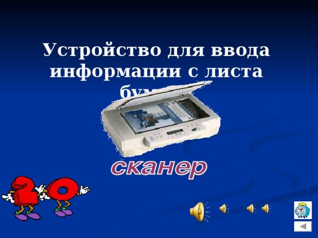 Устройство для ввода информации с листа бумаги