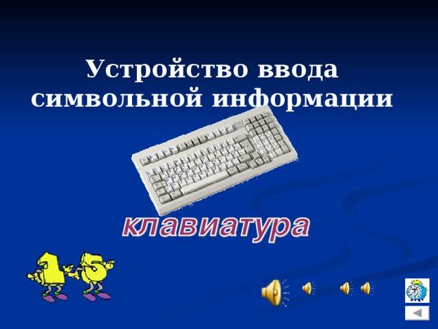 Устройство ввода символьной информации
