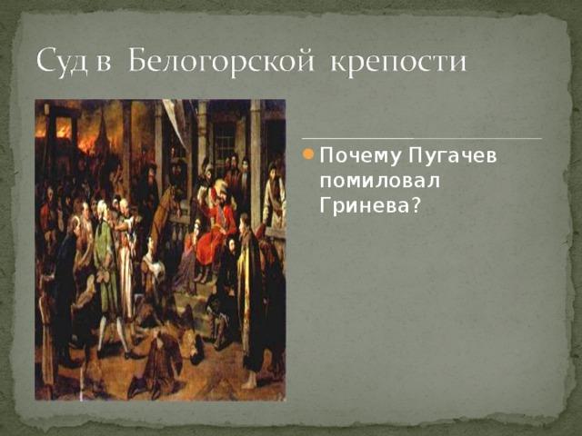 Почему Пугачев помиловал Гринева?