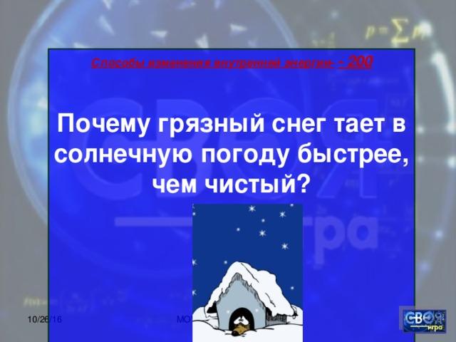 Способы изменения внутренней энергии-  - 200  Почему грязный снег тает в солнечную погоду быстрее, чем чистый?        10/26/16 МОУ ЦО