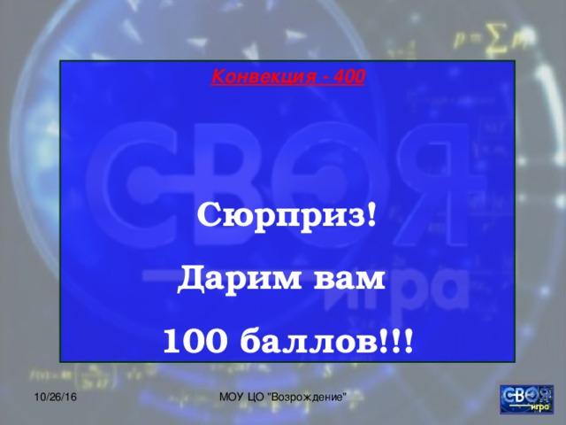 Конвекция - 400  Сюрприз! Дарим вам 100 баллов!!! 10/26/16 МОУ ЦО