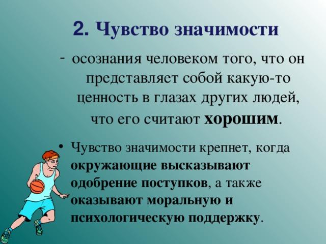 2. Чувство значимости
