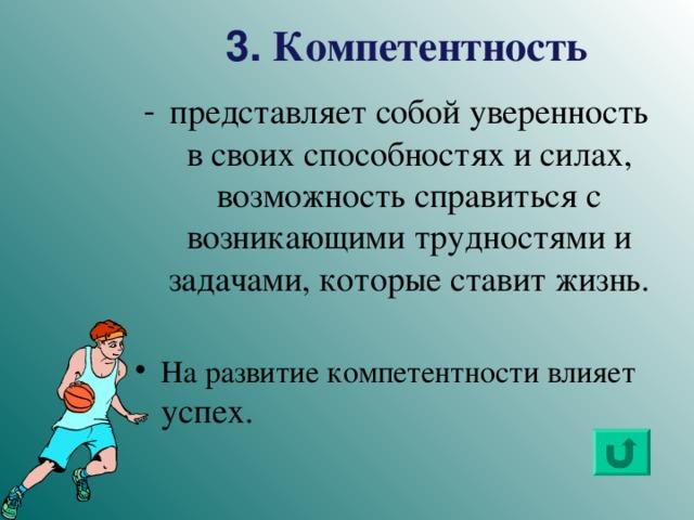 3. Компетентность