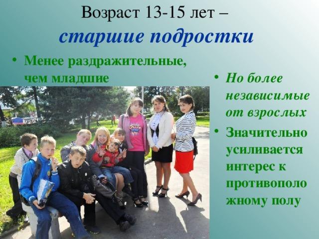 Возраст 13-15 лет –  старшие подростки