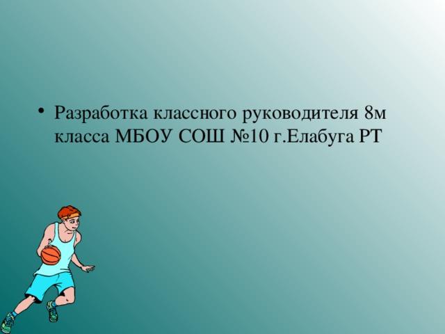 Разработка классного руководителя 8м класса МБОУ СОШ №10 г.Елабуга РТ