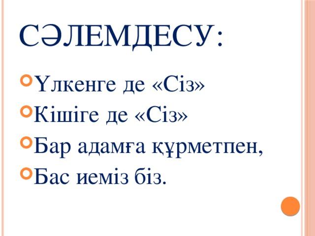 Сәлемдесу:
