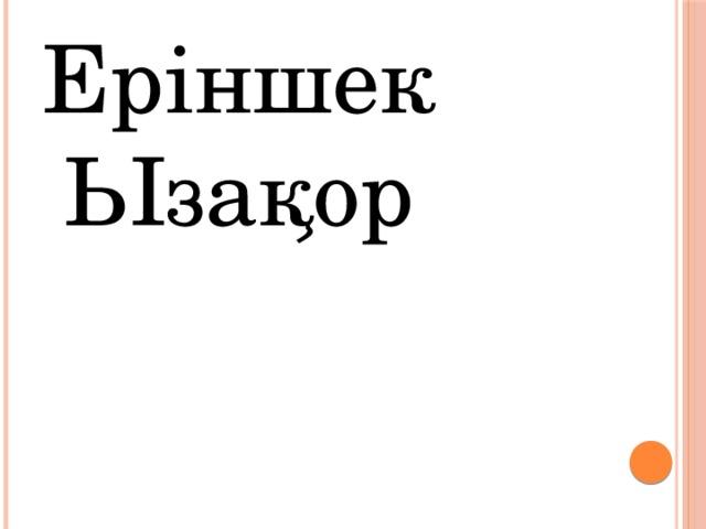 Еріншек Ызақор