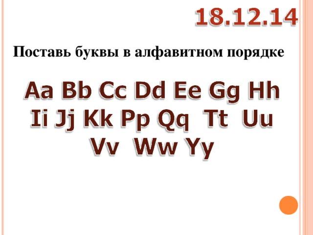 Поставь буквы в алфавитном порядке