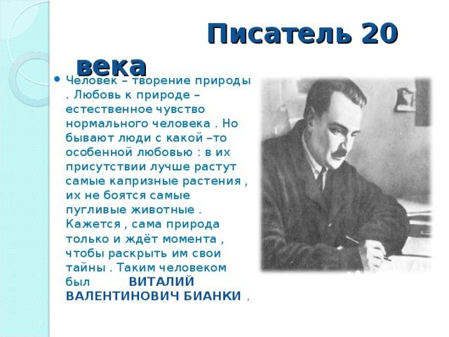 Писатель 20 века