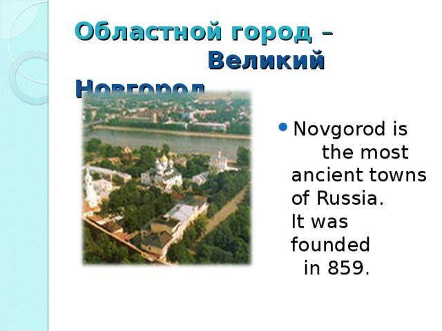 Областной город –     Великий Новгород