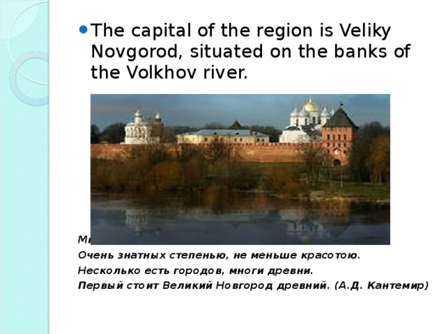 The capital of the region is Veliky Novgorod, situated on the banks of the Volkhov river.