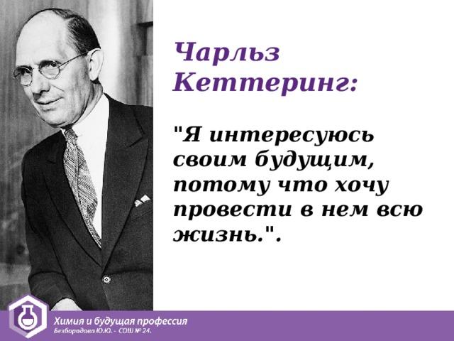 Чарльз Кеттеринг: