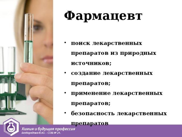 Фармацевт поиск лекарственных препаратов из природных источников; создание лекарственных препаратов; применение лекарственных препаратов; безопасность лекарственных препаратов