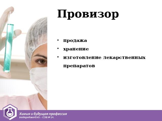 Провизор продажа хранение изготовление лекарственных препаратов