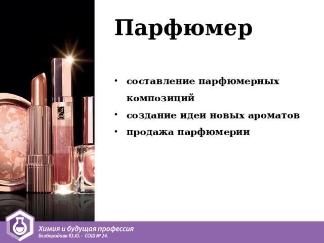 Парфюмер составление парфюмерных композиций создание идеи новых ароматов продажа парфюмерии
