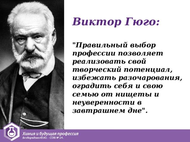 Виктор Гюго: