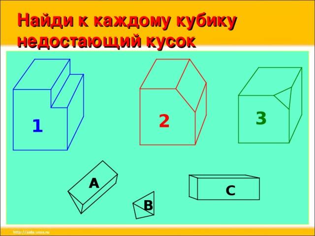 Найди к каждому кубику недостающий кусок 3 2 1 А С В