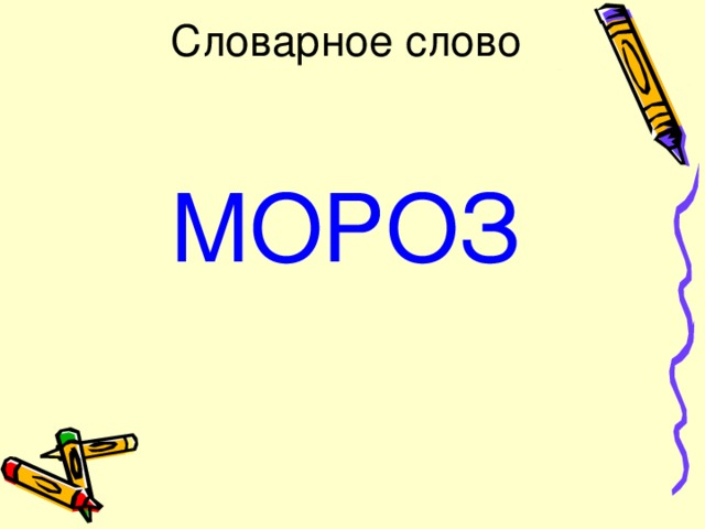 Словарное слово    МОРОЗ