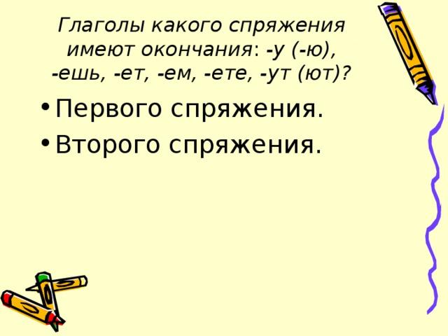 Глаголы какого спряжения имеют окончания : -у (-ю), -ешь, -ет, -ем, -ете, -ут (ют)?