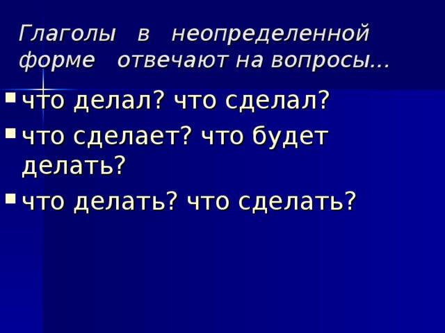Глаголы в неопределенной форме отвечают на вопросы...