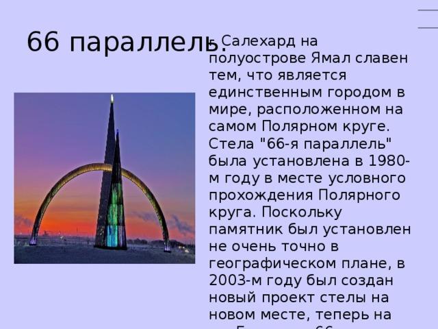 г. Салехард на полуострове Ямал славен тем, что является единственным городом в мире, расположенном на самом Полярном круге. Стела