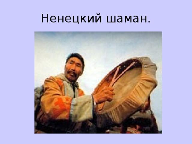 Ненецкий шаман.