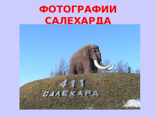 ФОТОГРАФИИ САЛЕХАРДА