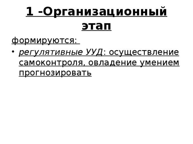 1 -Организационный этап формируются: