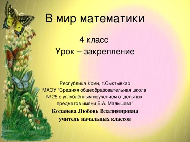 В мир математики 4 класс Урок – закрепление Республика Коми, г.Сыктывкар МАОУ