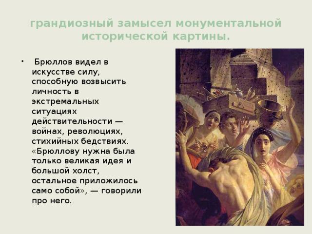 грандиозный замысел монументальной исторической картины.