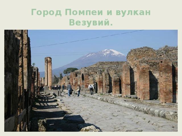 Город Помпеи и вулкан Везувий.