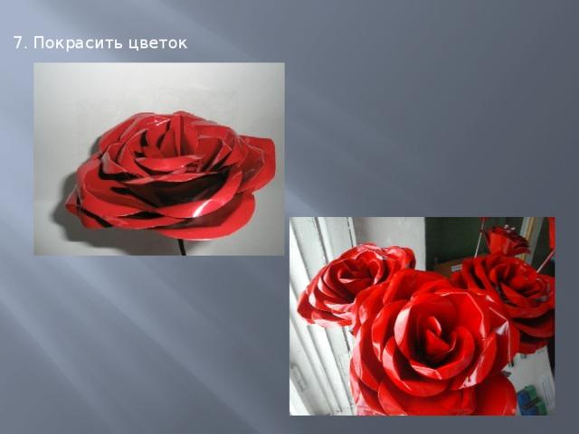 7. Покрасить цветок