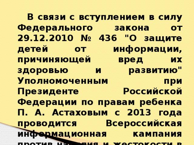 В связи с вступлением в силу Федерального закона от 29.12.2010 № 436