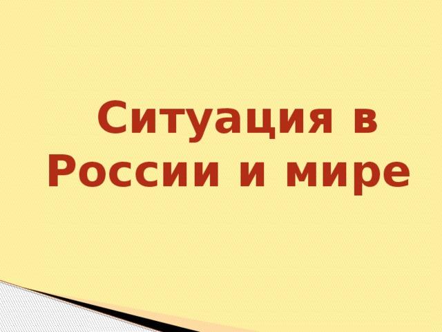 Ситуация в России и мире