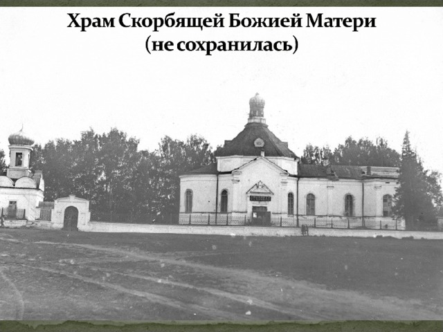 Вокруг храма была построена каменная ограда с железными решетками. На колокольне было 9 колоколов. Закрыли церковь 6 декабря 1932 года и в последствии разрушена.