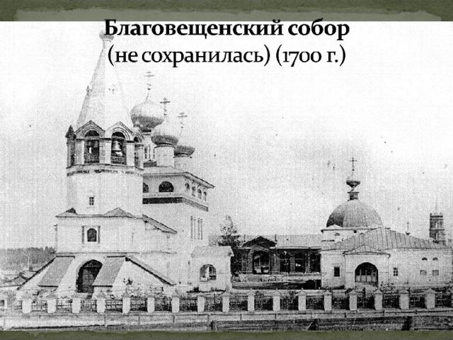 Благовещенский собор самый первый каменный храм построенный в г. Кунгуре. В 1700 году была собрана необходимая сумма для постройки каменного храма. Средства на постройку собирали с местных жителей: по 25 копеек с каждой души. В 1704 году собор был освящен. Собор был построен холодным, т.е. не отапливаемый. Колокольня у храма была высокой и на ней было 10 различных колоколов. Внутренне убранство собора было самым богатым в городе. Он был внутри весь расписан и украшен очень красивой живописью. Иконы для иконостаса были написаны в Москве.