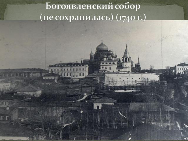 9 января 1931 года собор был закрыт. В его здании в течении 6 лет была столовая. В 1937 году храм было решено разобрать на кирпичи, однако кладка была настолько крепка, что из этого ничего не вышло.