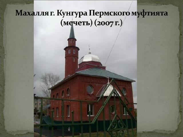 Строительство мечети началось в 1997 году. Проект разработал пермский архитектор Р. З. Якупов. Размеры мечети: 9 х 18 метров, высота минарета — 26 метров. На строительство мечети были выделены средства из краевого бюджета, так же значительный финансовый вклад сделали инвесторы и прихожане-мусульмане. Строительство завершилось в 2007 году. Торжественное открытие состоялось 14 августа 2007 года. На праздничные мероприятия приехали делегации мусульманских общин из близлежащих районов. Активным благотворителям были вручены благодарственные письма муфтия Пермского края. После открытия в мечети прошла первая служба, которую возглавил муфтий Пермского края Мухаммедгали хазрат Хузин и прочитал Пятничную проповедь — хутбу.