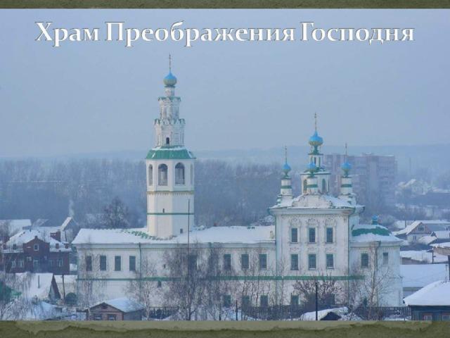 С приходом советской власти разграбленная церковь некоторое время пустовала, потом в ней размещались различные учебные заведения, с 1977 года помещение церкви пустовало 17 лет. В 1994 году помещение церкви передали РПЦ и сейчас здесь действующий храм.