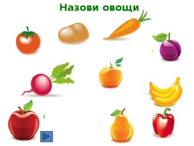 Назови овощи
