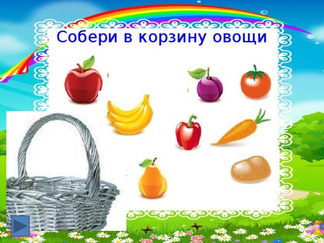 Собери в корзину овощи
