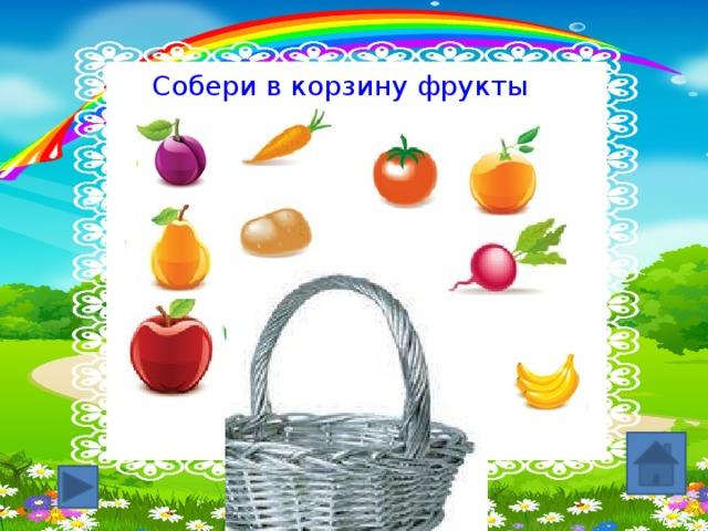 Собери в корзину фрукты